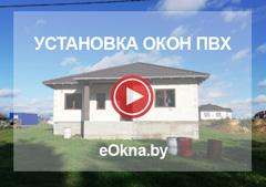 Установка окон ПВХ видео